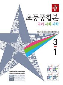 "<font title=""디딤돌 초등 통합본 국어 사회 과학 3-1 (2021)"">디딤돌 초등 통합본 국어 사회 과학 3-1 (2...</font>"