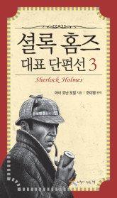 셜록 홈즈 대표 단편선 3