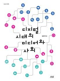 디지털시대의 미디어와 사회