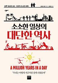[90일 대여] 소소한 일상의 대단한 역사