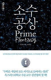 소수공상 Prime Fantasy