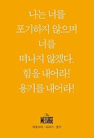메시지 여호수아-롯기 (미니북)