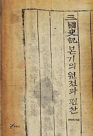 삼국사기 본기의 원전과 편찬