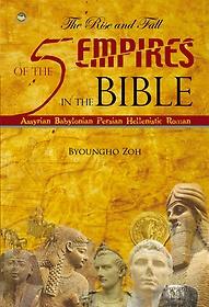 성경과 5대제국 (영문판)