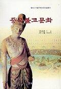 중국불교문화
