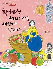 황혜성 - 우리의 맛을 세상에 알리다