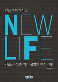 (앤드류 머레이의) New Life : 새로운 삶을 위한 성경의 핵심주제