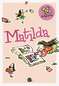 원서 읽는 단어장 Matilda