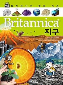 (Britannica)지구