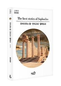 "<font title=""오이디푸스 왕·안티고네·엘렉트라 (큰글씨책)"">오이디푸스 왕·안티고네·엘렉트라 (큰글...</font>"