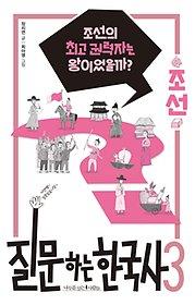 질문하는 한국사 3 - 조선