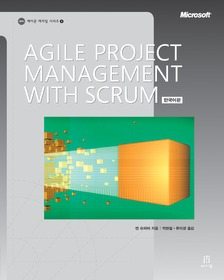 "<font title=""Agile Project Management with Scrum 한국어판"">Agile Project Management with Scrum 한국...</font>"