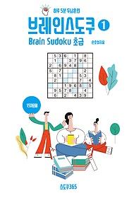 하루 5분 두뇌훈련 브레인 스도쿠 1 - 초급