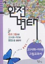 완전변태 고 1 사회 지리편 그림교과서