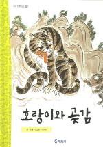 호랑이와 곶감