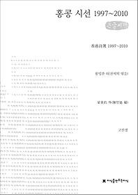 홍콩 시선 1997~2010 (큰글씨책)