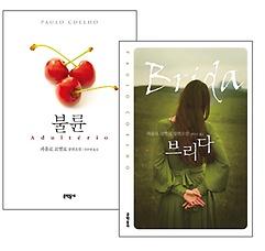 불륜 + 브리다 (양장)