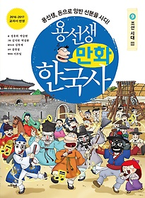 용선생 만화 한국사 9 - 조선 시대 3