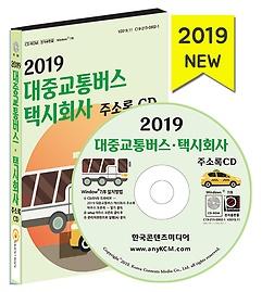2019 대중교통버스 택시회사 주소록 CD:1