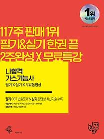 2021 나합격 가스기능사 필기+실기+무료동영상