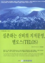 실존하는 신비의 지저문명, 텔로스(TELOS)
