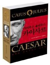 가이우스 율리우스 카이사르