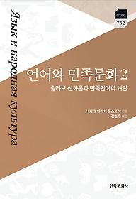 언어와 민족문화 2
