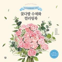 꽃다발 수채화 컬러링북