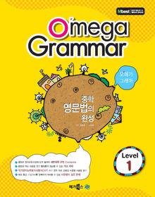 Omega Grammar 오메가 그래머 Level 1 (2017년용)