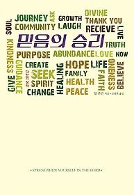 믿음의 승리