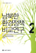 남북한 환경정책 비교연구 2
