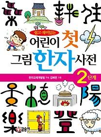 어린이 첫 그림 한자 사전 2단계
