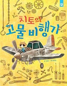치토의 고물 비행기