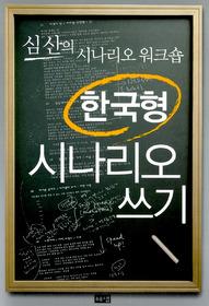 한국형 시나리오 쓰기 - 심산의 시나리오 워크숍