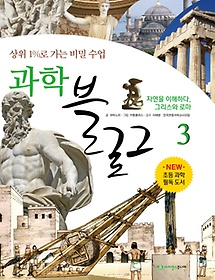 "<font title=""과학 블로그 3 - 자연을 이해하다, 그리스와 로마"">과학 블로그 3 - 자연을 이해하다, 그리스...</font>"