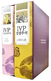 IVP 성경난제주석 + 성경주석 세트(B)