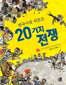 한국사를 뒤흔든 20가지 전쟁 2