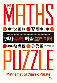 IQ 148을 위한 멘사 수학 퍼즐 프리미어