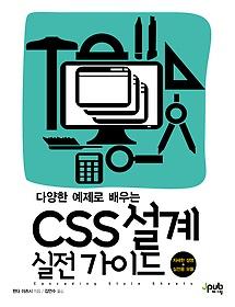 """<font title=""""다양한 예제로 배우는 CSS 설계 실전 가이드"""">다양한 예제로 배우는 CSS 설계 실전 가이...</font>"""
