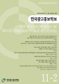 한국광고홍보학보 11-2호 (2009년 4월)