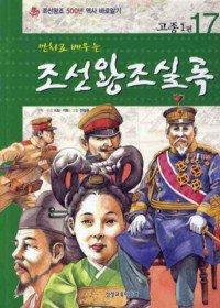 만화로 배우는 조선왕조실록 17 - 고종1편