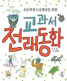 초등학생 논술향상을 위한 교과서 전래동화