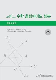 엠제곱 수학 올림피아드 셈본 중학생 중급