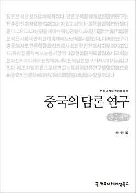 중국의 담론 연구 (큰글씨책)
