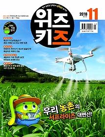 위즈키즈 (월간) 11월호 + [책속부록] 노초핑 명작동화 만들기