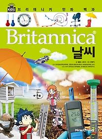 브리태니커 만화 백과 - 날씨