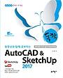 독학 동영상과 함께 공부하는 AutoCAD & SketchUp 2017