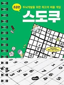"<font title=""두뇌개발을 위한 최고의 퍼즐 게임 스도쿠 - 초급편"">두뇌개발을 위한 최고의 퍼즐 게임 스도쿠 ...</font>"