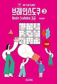 하루 5분 두뇌훈련 브레인 스도쿠 3 - 고급