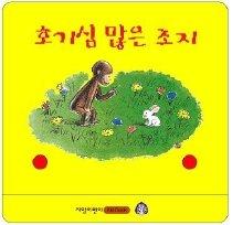호기심 많은 조지 세트 (전4권/ 보드북)